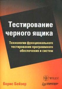 """Обложка книги """"Тестирование черного ящика"""""""