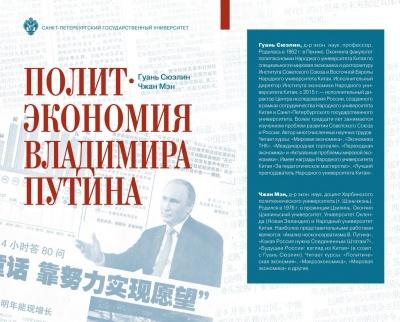 Politekonomiya-vvp-1.jpg