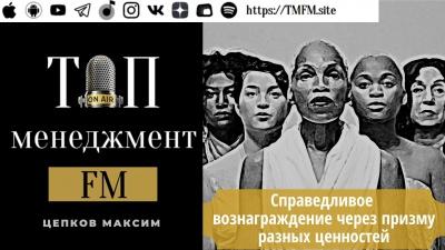 TMFM справедливое вознаграждение.jpg