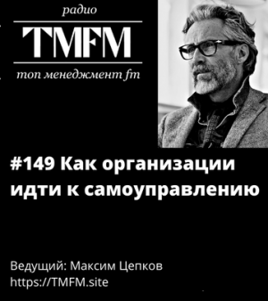 TMFM-WayToSelfMngCompany.png