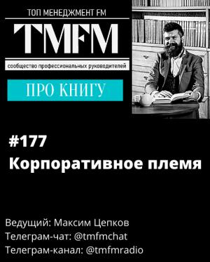 CorporateTribe-TMFM.png