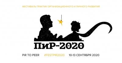 PIR-2020ph.jpeg